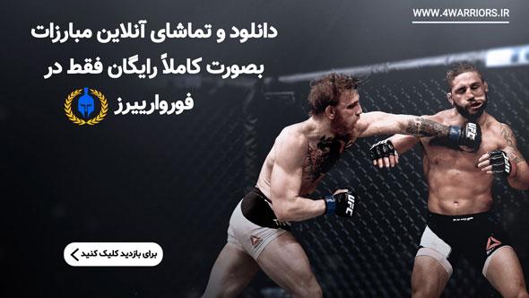 تماشا و دانلود مسابقات یو اف سی