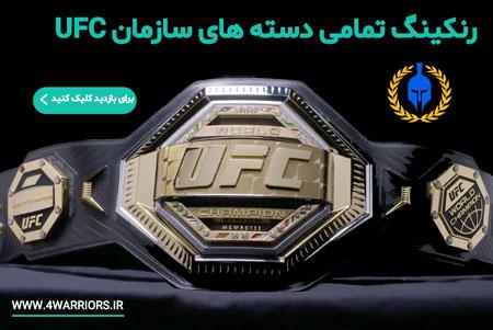 رنکینگ UFC